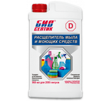 Расщепитель мыла и моющих средств Биосептики D